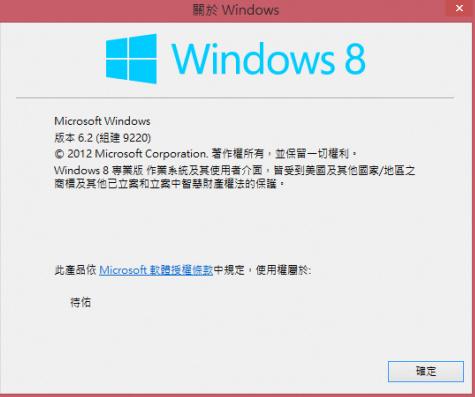 Windows8-9220